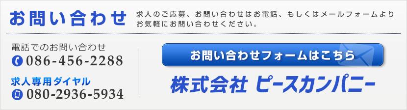 contact_bnr_mainarea